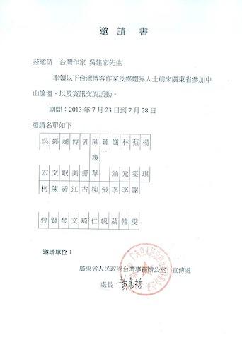 201307廣東參訪團邀請信