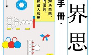 跨界思考操練手冊
