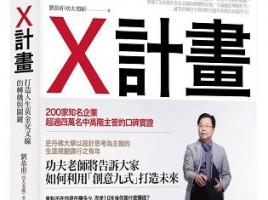 X計畫:打造人生黃金交叉線的轉機與關鍵