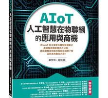 AIoT 人工智慧在物聯網的應用與商機